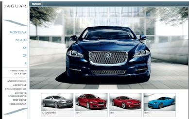 Jaguar in Greece using Joomla for website